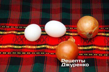 Яйца и лук.