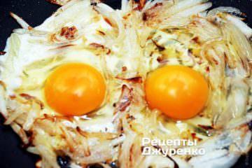 Вылить содержимое яйца на лук.