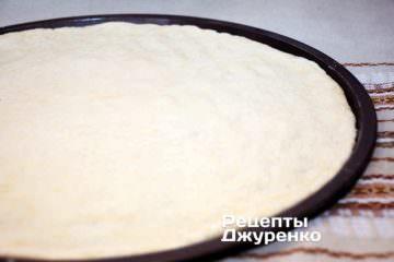 Приготовить тесто для пиццы.
